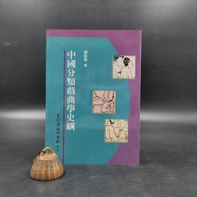 台湾商务版  谢柏梁《中國分類戲曲學史綱》(锁线胶订)