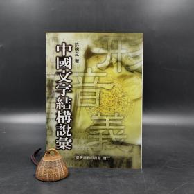 台湾商务版  许逸之《中国文字结构说汇》(锁线胶订)