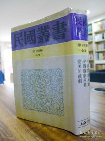 中国戏剧概论、中国戏剧运动、爱美的戏剧(民国丛书第4编 063)精装