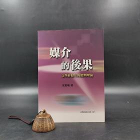 台湾商务版  金惠敏《媒介的後果:文學終點上的批判理論》(锁线胶订)