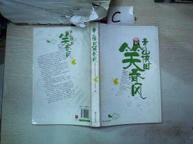 青山依旧笑春风 /安思源 华文出版社