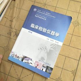 全国高等学校教材(供医学检验专业用):临床检验仪器学(第2版)