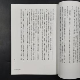 台湾商务版  查尔斯‧兰姆、玛丽‧兰姆 著 傅光明 译《莎士比亞戲劇故事集》
