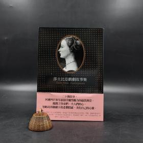 台湾商务版  查尔斯‧兰姆、玛丽‧兰姆 著 傅光明 译《莎士比亚戏剧故事集》