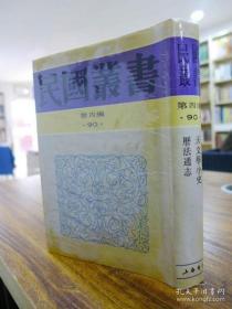 天文学小史、历法通志(民国丛书第4编 090)精装