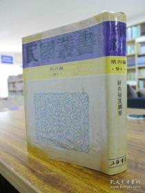 针灸秘笈纲要(民国丛书第4编 091)精装本,中医书