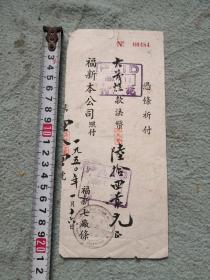 1950年福新公司票据一张