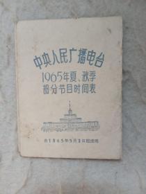 中央人民广播电台1965年夏、秋季部分节目时间表(自1965年5月3日起使用)