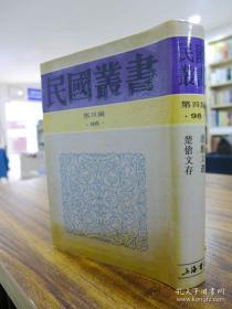 澄卢文集·楚伧文存(民国丛书第4编 098)精装