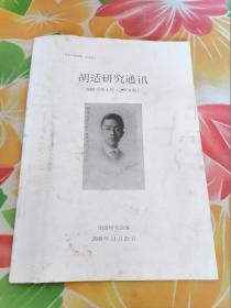 胡适研究通讯2009年第4期