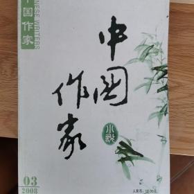 《中国作家》2008年第3期—第9期共七本