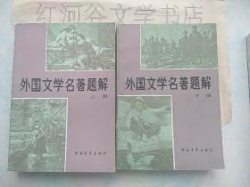 外国文学名著题解( 上下册)
