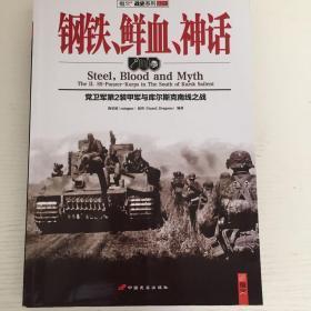 钢铁、鲜血、神话:党卫军第2装甲军与库尔斯克南线之战