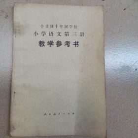 语文第三册教学参考书