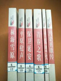 中国当代长篇小说藏本如图6本