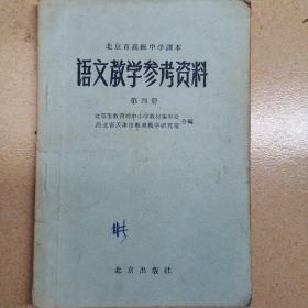 语文教学参考资料,第四册