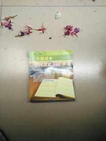 一生要读的中国历史100本书