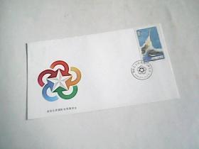 《首届北京国际发明展览会》纪念封