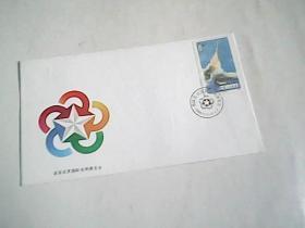 《首届北京国际发明展览会》纪念封.