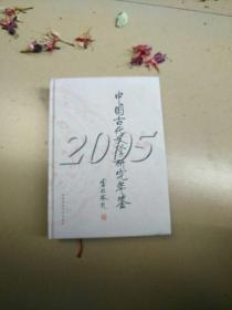 中国古代文学研究年鉴2005