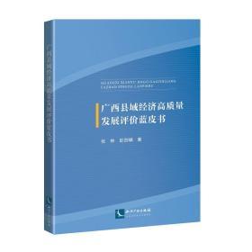 广西县域经济高质量发展评论蓝皮书