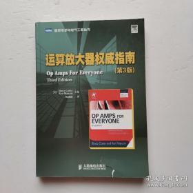 运算放大器权威指南(第3版)