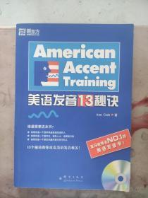 (特价!) 标准美语发音的13个秘诀:新东方大愚英语学习丛书9787800809088