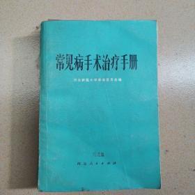 常见病手术治疗手册