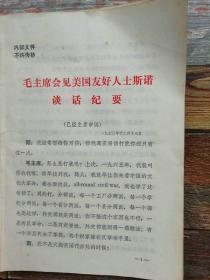 毛主席会见美国友好人士斯诺谈话纪要(1970年文革文献)