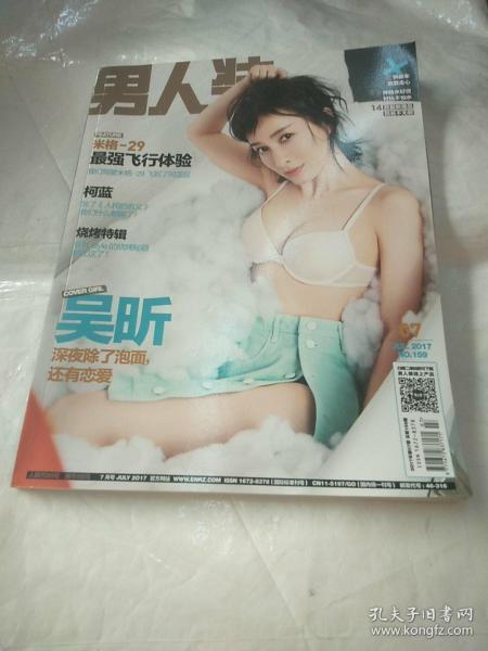 男人装 2017年第7期 (吴昕封面 吴京 )