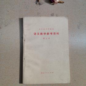 语文教学参考资料第7册