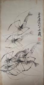 白石老人画虾