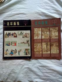 1979年连环画报七本合售~(发快递)~(单寄、不合邮)