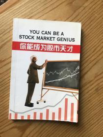 你能成为股市天才