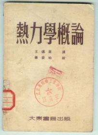 52年初版《热力学概论》仅印0.3万册