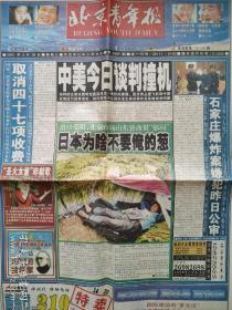 """北京青年报2001年4月18日之""""中美今日谈判撞机事件;日本为啥不要俺的葱;石家庄爆炸案嫌犯昨日公审;就拿大葱当学费;80位共产党人之李达;人民日报:通知轮是夺人性命的犯罪者;反对李登辉以任何借口访日;图片——书市;21世纪七大悬念。""""1—8,25—28版,详细见图。"""
