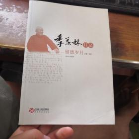 季羡林日记:留德岁月(第二卷)