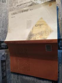 红楼梦与中华文化(增订本)