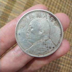 银元 中华民国九年造 壹元  九年 袁大头 大头 大洋  银币 民国 老物件 绝对保真  包老 放心购买 品好