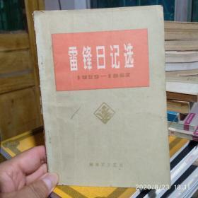 雷锋日记选1959-1962(馆藏本)