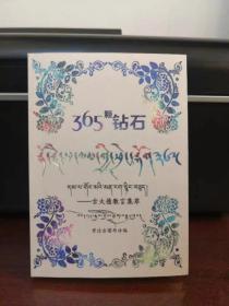 365颗钻石 古大德教言集萃 索达吉堪布译编
