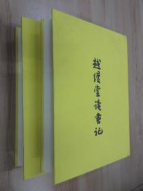 越缦堂读书记(精装,全2册)