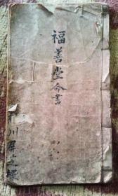 风水地理算命古籍手抄本《福善堂命书》45页面