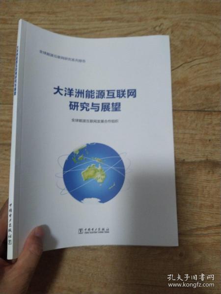 大洋洲能源互联网研究与展望