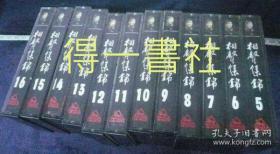 正版磁带:相声集锦 12盒