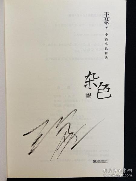 原文化部长 、茅盾文学奖得主、86高龄王蒙签名《杂色》,1版1印,签名包手写,保真!