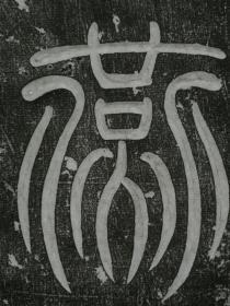 大燕严复墓志盖拓片 四尺近一张