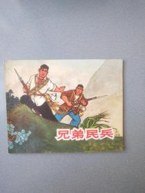文革连环画兄弟民兵