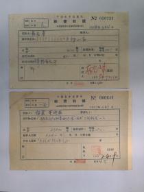 """1957年2月9日《中国青年出版社》稿费收据,赵环,董晓华""""1956年部队独幕剧选集""""《三个战友》;蒋谷峯""""青年共产主义者""""丛书。蒋谷峯签名,赵环钤印。请见图片。"""