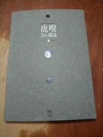 虎嗅 2014精选